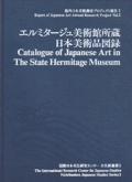 エルミタージュ美術館所蔵日本美術品図録 海外日本美術調査プロジェクト報告2