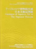 ナープルステク博物館所蔵日本美術品図録 海外日本美術調査プロジェクト報告3