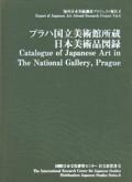 プラハ国立美術館所蔵日本美術品図録 海外日本美術調査プロジェクト報告4