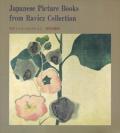 ラヴィッツ・コレクション 日本の絵本