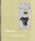 Sogen-ga 12th-14th Century Chinese Paintings as Collected and Appreciated in Japan 宋元画