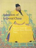 Splendors of Imperial China Treasures from the National Palace Museum, Taipei 故宮博物院蔵 宮廷の美術
