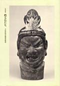 甦る仏たち 文化財保存修復技術展