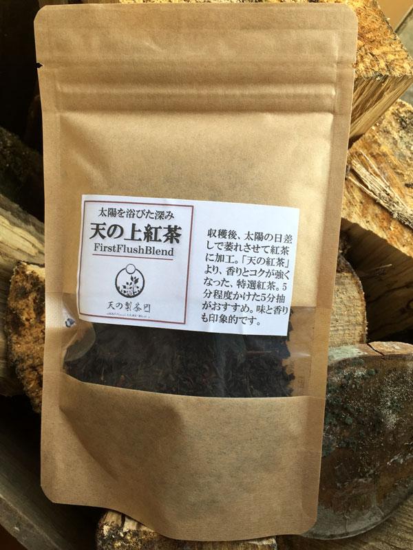 熊本産●標高600mの高地で30年無農薬栽培の紅茶「天の上紅茶」 (30 g●次回入荷より値上げします)
