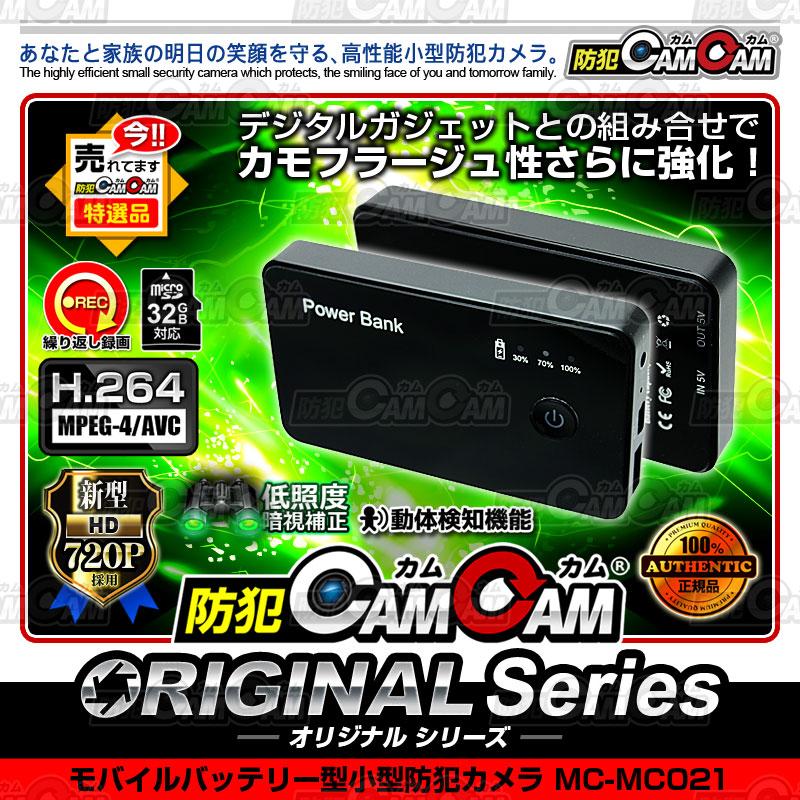 小型カメラ 防犯カメラ 防犯CAMCAM 防犯カムカム ORIGINAL Series オリジナルシリーズ mc-mc021 モバイルバッテリー型カメラ AVI 720P 業界最長3ヶ月保証 お客様サポート完備 スパイカメラ 隠しカメラ