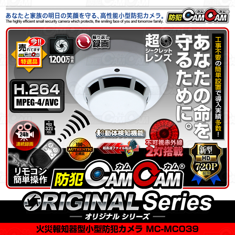 小型カメラ 防犯カメラ 防犯CAMCAM 防犯カムカム ORIGINAL Series オリジナルシリーズ mc-mc039 報知機型カメラ AVI 業界最長3ヶ月保証 お客様サポート完備 スパイカメラ 隠しカメラ