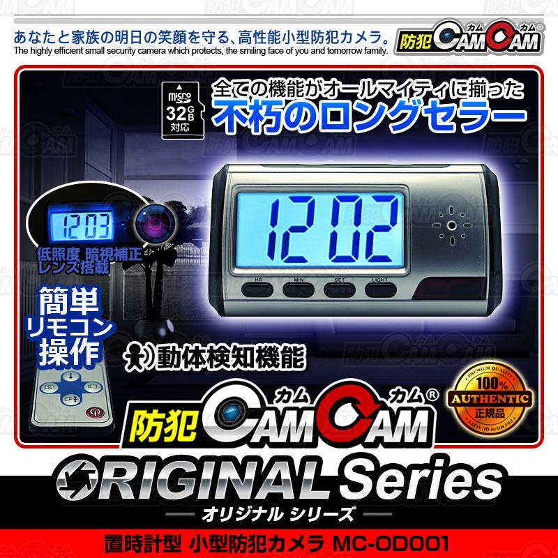 小型カメラ 防犯カメラ 防犯CAMCAM 防犯カムカム ORIGINAL Series オリジナルシリーズ mc-od001 置時計型カメラ リモコン付 業界最長3ヶ月保証 お客様サポート完備 スパイカメラ 隠しカメラ