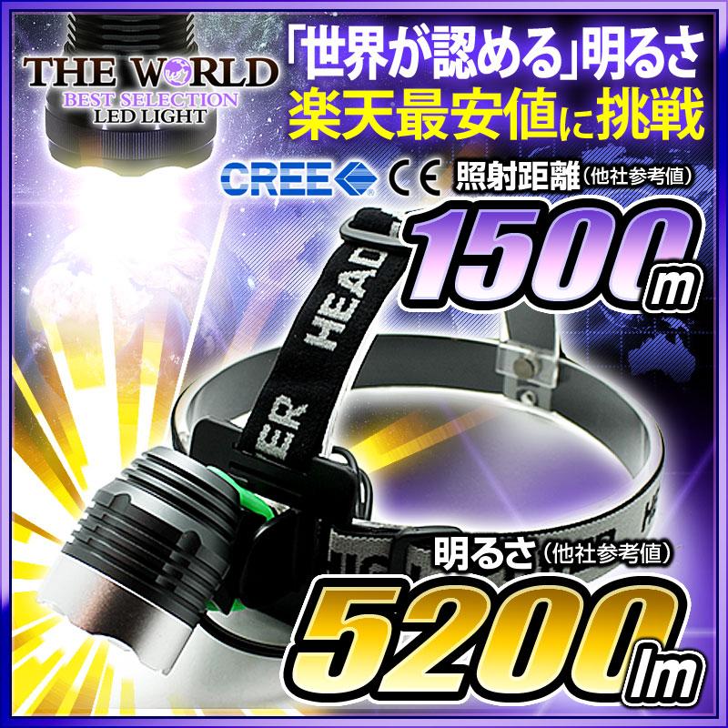 LED ヘッドライト LEDライト MAX5200LM(ルーメン)1灯LED 照射距離1500メートル CREE社 THE WORLDヘッドライト fl-head-004 【本体のみ】