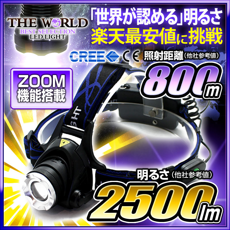 LED �إåɥ饤�� LED�饤�� �ե�å���饤�� MAX2500LM(�롼���)1��LED �ȼ͵�Υ800�᡼�ȥ� CREE�� THE WORLD �����ɿ� fl-sh005