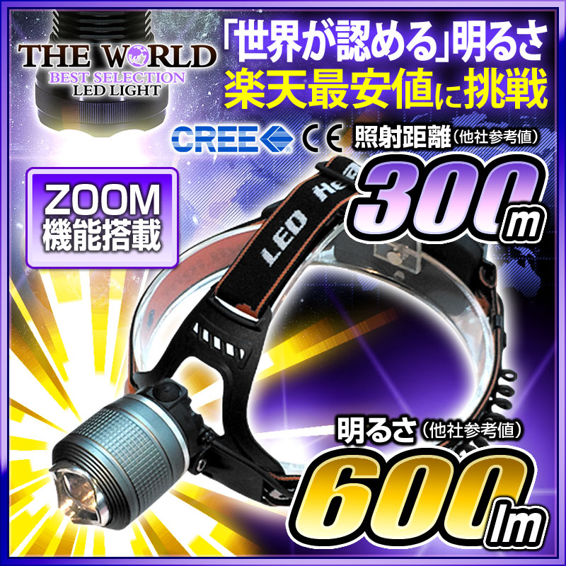LED �إåɥ饤�� LED�饤�� �ե�å���饤�� MAX600LM(�롼���)1��LED �ȼ͵�Υ250�᡼�ȥ� CREE�� THE WORLD �����ɿ� fl-sh007