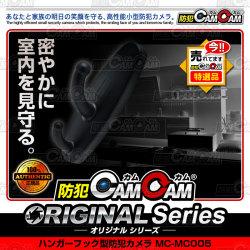 【お取寄せ品】小型カメラ 防犯カメラ 防犯CAMCAM 防犯カムカム ORIGINAL Series オリジナルシリーズ mc-mc005 フック型カメラ VGA 業界最長3ヶ月保証 お客様サポート完備