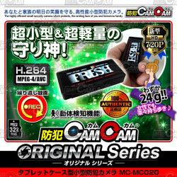 【お取寄せ品】小型カメラ 防犯カメラ 防犯CAMCAM 防犯カムカム ORIGINAL Series オリジナルシリーズ mc-mc020 ケース型カメラ AVI 720P 業界最長3ヶ月保証 お客様サポート完備 スパイカメラ