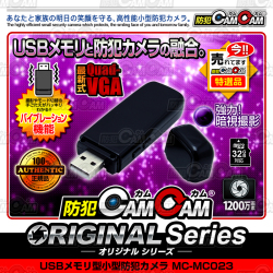 【お取寄せ品】小型カメラ 防犯カメラ 防犯CAMCAM 防犯カムカム ORIGINAL Series オリジナルシリーズ mc-mc023 USB型カメラ VGA 1200万画素 業界最長3ヶ月保証 お客様サポート完備