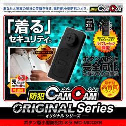 【お取寄せ品】小型カメラ 防犯カメラ 防犯CAMCAM 防犯カムカム ORIGINAL Series オリジナルシリーズ mc-mc028 ボタン型カメラ DVD規格 30FPS 業界最長3ヶ月保証 お客様サポート完備 スパイカメラ