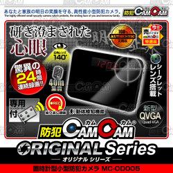 【お取寄せ品】小型カメラ 防犯カメラ 防犯CAMCAM 防犯カムカム ORIGINAL Series オリジナルシリーズ mc-od005 置時計型カメラ VGA 広範囲録音 業界最長3ヶ月保証 お客様サポート完備 スパイカメラ
