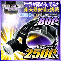 LED ヘッドライト LEDライト MAX2500LM(ルーメン)1灯LED 照射距離800メートル HL-008 CREE社 THE WORLDヘッドライト fl-sh002 【本体のみ】