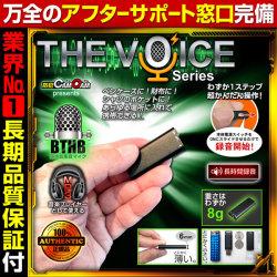 ����ǽ USB���귿IC�쥳������ �ܥ����쥳������ ���ȥ��५�� THE VOICE Series IC-USB001