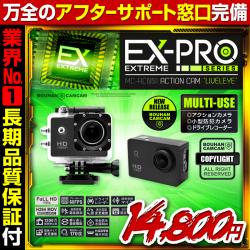 【お取寄せ品】小型カメラ 防犯カメラ 防犯CAMCAM 防犯カムカム EXTREME PRO Series エクストリームプロシリーズ ブラック mc-ac001-bk アクションカメラ H.264 MOV 業界最長3ヶ月保証 お客様サポート完備