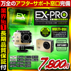 【お取寄せ品】小型カメラ 防犯カメラ 防犯CAMCAM 防犯カムカム EXTREME PRO Series エクストリームプロシリーズ mc-ac001-gld アクションカメラ H.264 MOV 業界最長3ヶ月保証 お客様サポート完備