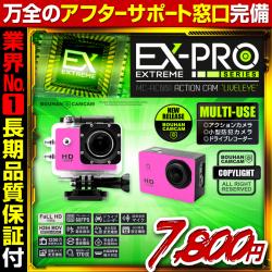 【お取寄せ品】小型カメラ 防犯カメラ 防犯CAMCAM 防犯カムカム EXTREME PRO Series エクストリームプロシリーズ mc-ac001-p アクションカメラ H.264 MOV 業界最長3ヶ月保証 お客様サポート完備