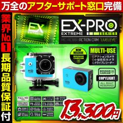 【お取寄せ品】小型カメラ 防犯カメラ 防犯CAMCAM 防犯カムカム EXTREME PRO Series エクストリームプロシリーズ mc-ac001-tur アクションカメラ H.264 MOV 業界最長3ヶ月保証 お客様サポート完備