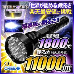 [送料無料] 懐中電灯 LED懐中電灯 LEDライト ハンディライト ワークライト 超強力11000ルーメン相当 防水 CREE社 世界の軍事用ライト sl11000lm