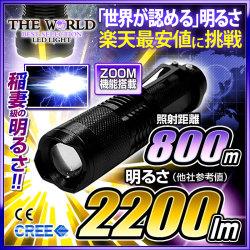 懐中電灯 LED懐中電灯 LEDライト 2200lm相当 ハンディライト FL-026 THE WORLDライト 世界の軍事用ライト sl910lm 【本体のみ】