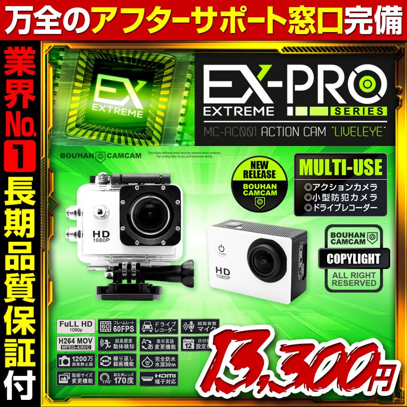 小型カメラ 防犯カメラ 防犯CAMCAM 防犯カムカム EXTREME PRO Series エクストリームプロシリーズ ホワイト mc-ac001-wh アクションカメラ H.264 MOV 業界最長3ヶ月保証 お客様サポート完備 スパイカメラ