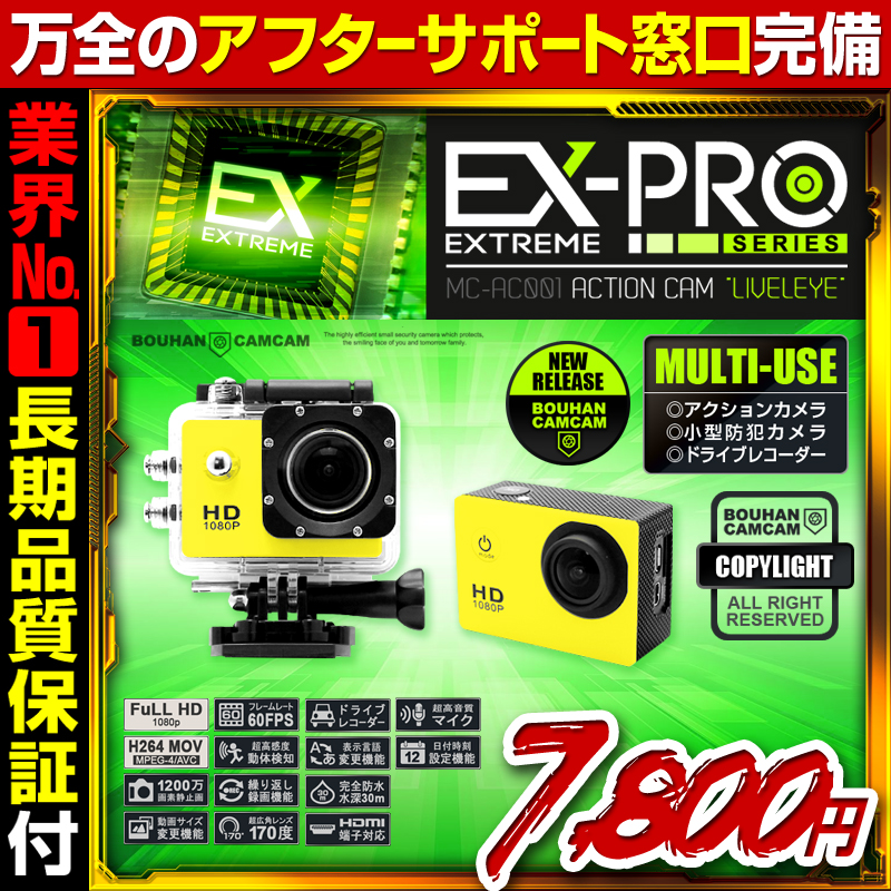 小型カメラ 防犯カメラ 防犯CAMCAM 防犯カムカム EXTREME PRO Series エクストリームプロシリーズ mc-ac001-y アクションカメラ H.264 MOV 業界最長3ヶ月保証 お客様サポート完備 スパイカメラ 隠しカメラ