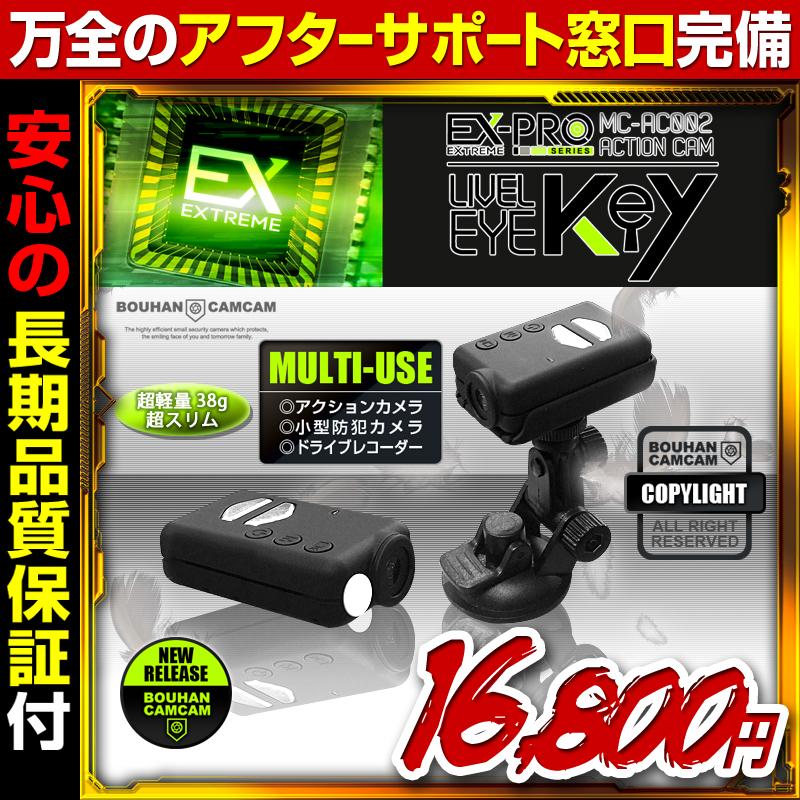 小型カメラ 防犯カメラ 防犯CAMCAM 防犯カムカム EXTREME PRO Series エクストリームプロシリーズ mc-ac002 アクションカメラ H.264 業界最長3ヶ月保証 お客様サポート完備 スパイカメラ 隠しカメラ