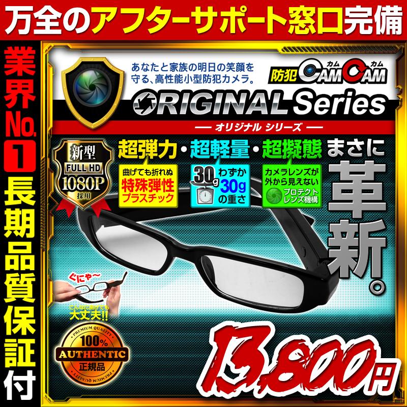 ��������� ���ȥ���� ����CAMCAM ���ȥ��५�� ORIGINAL Series ���ꥸ�ʥ륷��� mc-ec006 �ᥬ�ͷ������ Ķ���� Ķ��������åȥ�� �ȳ���Ĺ3�����ݾ� �����ͥ��ݡ��ȴ��� ���ѥ������ ���������