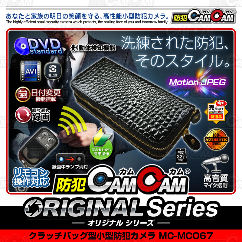 ��������� ���ȥ���� ����CAMCAM ���ȥ��५�� ORIGINAL Series ���ꥸ�ʥ륷��� mc-mc067 �Хå�������� 30FPS �ȳ���Ĺ3�����ݾ� �����ͥ��ݡ��ȴ��� ���ѥ������ ���������