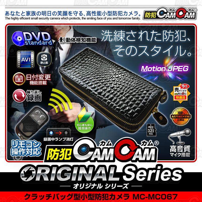 小型カメラ 防犯カメラ 防犯CAMCAM 防犯カムカム ORIGINAL Series オリジナルシリーズ mc-mc067 バッグ型カメラ 30FPS 業界最長3ヶ月保証 お客様サポート完備 スパイカメラ 隠しカメラ