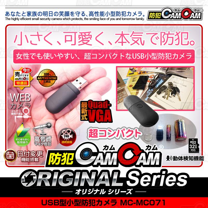 小型カメラ 防犯カメラ 防犯CAMCAM 防犯カムカム ORIGINAL Series オリジナルシリーズ mc-mc071 USB型カメラ 業界最長3ヶ月保証 お客様サポート完備 スパイカメラ 隠しカメラ