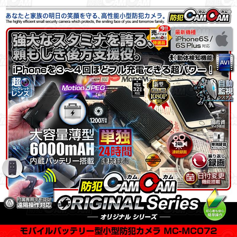 小型カメラ 防犯カメラ 防犯CAMCAM 防犯カムカム ORIGINAL Series オリジナルシリーズ mc-mc072 モバイルバッテリー型カメラ 業界最長3ヶ月保証 お客様サポート完備 スパイカメラ 隠しカメラ
