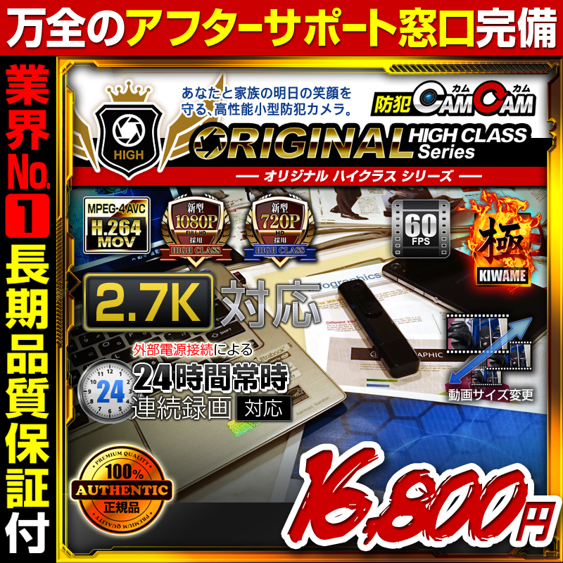 小型カメラ 防犯カメラ 防犯CAMCAM 防犯カムカム ORIGINAL HIGH CLASS Series オリジナルハイクラスシリーズ mc-mc079 クリップ型カメラ MOV 業界最長3ヶ月保証 お客様サポート完備 スパイカメラ 隠しカメラ
