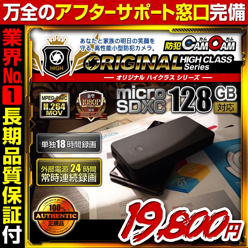 小型カメラ 防犯カメラ 防犯CAMCAM 防犯カムカム ORIGINAL HIGH CLASS Series オリジナルハイクラスシリーズ mc-mc080 モバイルバッテリー型カメラ 業界最長3ヶ月保証 お客様サポート完備 スパイカメラ 隠しカメラ