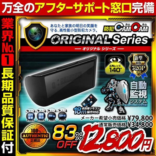 ��������� ���ȥ���� ����CAMCAM ���ȥ��५�� ORIGINAL Series ���ꥸ�ʥ륷��� mc-od024 �ֻ�������� �ȳ���Ĺ3�����ݾ� �����ͥ��ݡ��ȴ��� ���ѥ������ ���������