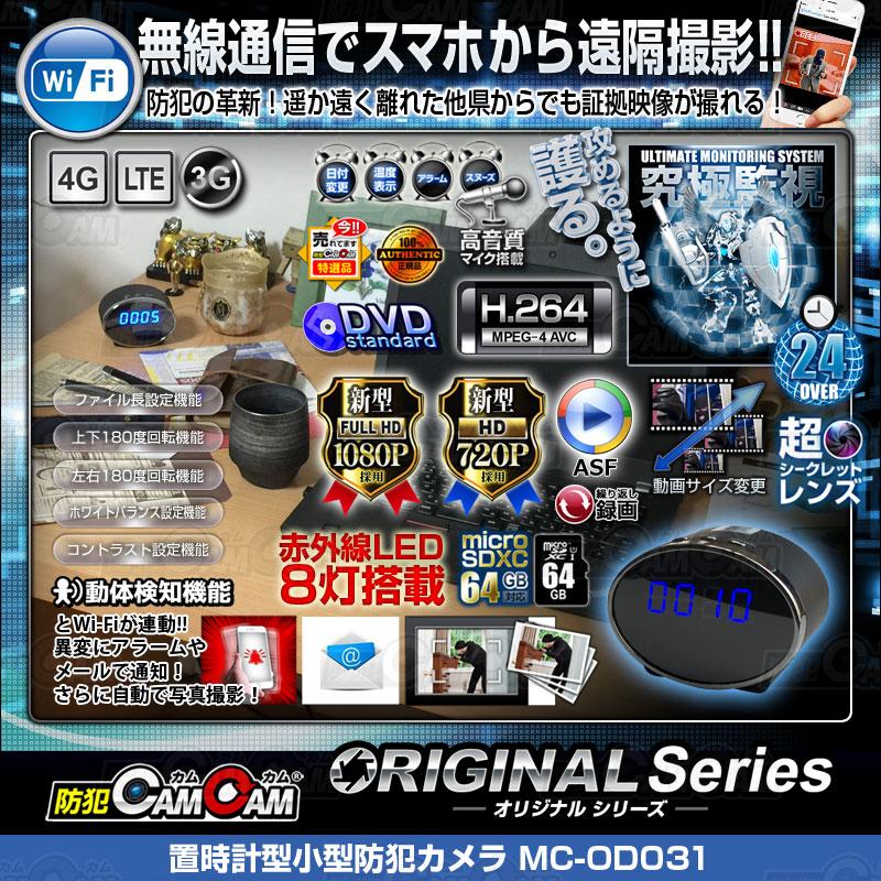 小型カメラ 防犯カメラ 防犯CAMCAM 防犯カムカム ORIGINAL Series オリジナルシリーズ mc-od031 置時計型カメラ 業界最長3ヶ月保証 お客様サポート完備 スパイカメラ 隠しカメラ