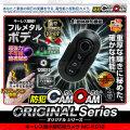 小型カメラ 防犯カメラ 防犯CAMCAM 防犯カムカム ORIGINAL Series オリジナルシリーズ mc-k012 キーレス型カメラ 1080P 1200万画素 業界最長3ヶ月保証 お客様サポート完備 スパイカメラ 隠しカメラ