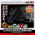 小型カメラ 防犯カメラ 防犯CAMCAM 防犯カムカム ORIGINAL Series オリジナルシリーズ mc-mc005 フック型カメラ VGA 業界最長3ヶ月保証 お客様サポート完備 スパイカメラ 隠しカメラ
