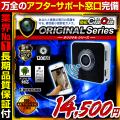 小型カメラ 防犯カメラ 防犯CAMCAM 防犯カムカム ORIGINAL Series オリジナルシリーズ mc-mc051 Wi-Fi型カメラ 720P Wi-Fi遠隔操作 業界最長3ヶ月保証 お客様サポート完備 スパイカメラ 隠しカメラ