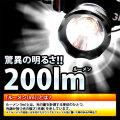LED 懐中電灯 LEDヘッドライト フラッシュライト アメリカ CREE社 生活防水 MAX 200LM CREE製/専用充電器・充電池付/3モード