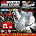�Х������С� ��� �ɿ� 2L������ �ܥǥ����С� �ܥǥ������С� bike body cover ���ݥꥨ���ƥ륿�ե�100��Х������С� cover-bike3-2l-sl