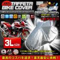 バイクカバー 激安 防水 3Lサイズ ボディカバー ボディーカバー bike body cover 高級ポリエステルタフタ100%バイクカバー cover-bike3-3l-sl