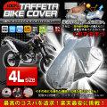 バイクカバー 激安 防水 4Lサイズ ボディカバー ボディーカバー bike body cover 高級ポリエステルタフタ100%バイクカバー cover-bike3-4l-sl