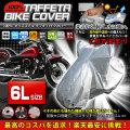 バイクカバー 激安 防水 6Lサイズ ボディカバー ボディーカバー bike body cover 高級ポリエステルタフタ100%バイクカバー cover-bike3-6l-sl