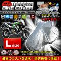 �Х������С� ��� �ɿ� L������ �ܥǥ����С� �ܥǥ������С� bike body cover ���ݥꥨ���ƥ륿�ե�100��Х������С� cover-bike3-l-sl