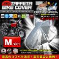 バイクカバー 激安 防水 Mサイズ ボディカバー ボディーカバー bike body cover 高級ポリエステルタフタ100%バイクカバー cover-bike3-m-sl