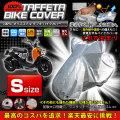 バイクカバー 激安 防水 Sサイズ ボディカバー ボディーカバー bike body cover 高級ポリエステルタフタ100%バイクカバー cover-bike3-s-sl